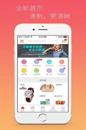 1号店for iPhone苹果版7.0(网上商城) - 截图1