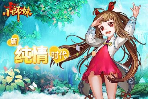 小师妹for iPhone苹果版5.0(萌系江湖) - 截图1