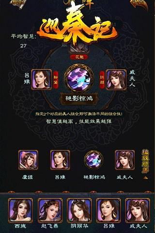 巡秦记for iPhone苹果版5.0(策略穿越) - 截图1