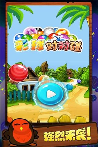 彩球对对碰for iPhone苹果版4.3.1(休闲益智) - 截图1