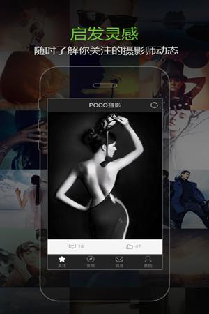 POCO摄影for iPhone苹果版6.0(摄影平台) - 截图1