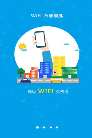 WiFi万能锁匙for iPhone苹果版6.0(上网工具) - 截图1
