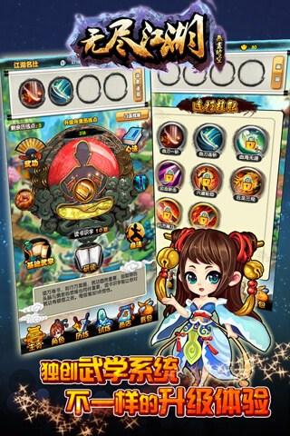 无尽江湖for iPhone苹果版7.0(武侠养成) - 截图1
