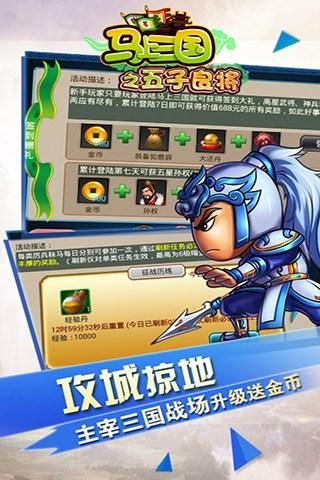 马上三国for iPhone苹果版6.0(群雄争霸) - 截图1