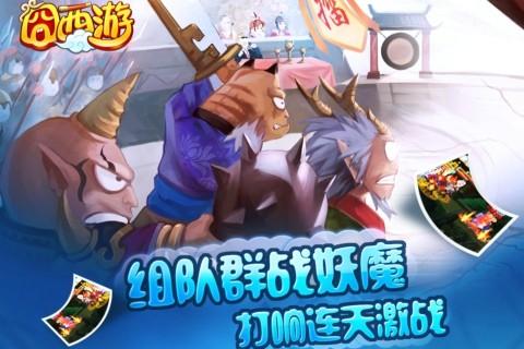 囧西游for iPhone苹果版6.0(西游养成) - 截图1