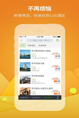同程旅游for iPhone苹果版7.0(出行助手) - 截图1