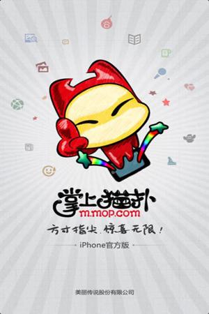 掌上猫扑for iPhone苹果版6.0(社交娱乐) - 截图1