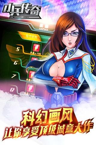 小兵传奇for iPhone苹果版6.0(科幻策略) - 截图1