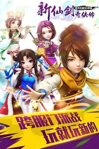 新仙剑奇侠传for iPhone苹果版4.0(玄幻休闲) - 截图1