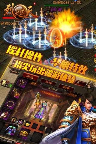 烈火遮天for iPhone苹果版4.0(武林争霸) - 截图1