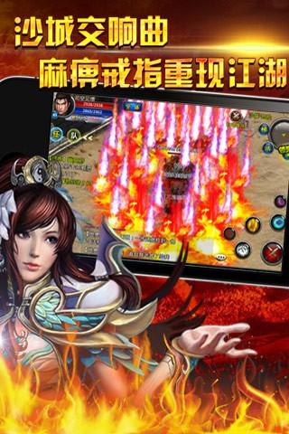 热血问战for iPhone苹果版4.3.1(东方武侠) - 截图1