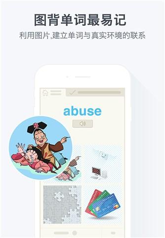 百词斩for iPhone苹果版6.0(英语学习) - 截图1
