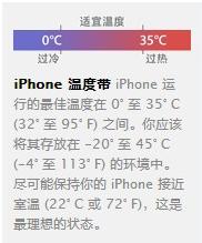 iPhone温度带