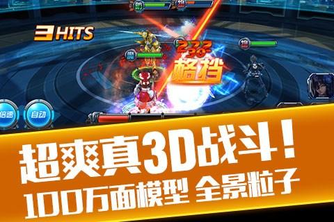 X战娘 for iPhone苹果版6.1(萌妹战斗) - 截图1