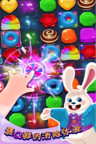 糖果萌萌消for iPhone苹果版5.0(益智消除) - 截图1