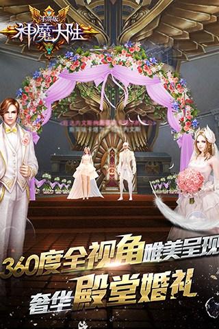 神魔大陆3D for iPhone苹果版5.0(西方魔幻) - 截图1