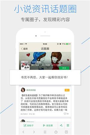 QQ浏览器for iPhone苹果版6.0(网上冲浪) - 截图1