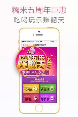 百度糯米for iPhone苹果版5.0(团购平台) - 截图1