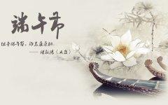 传统节日端午节壁纸
