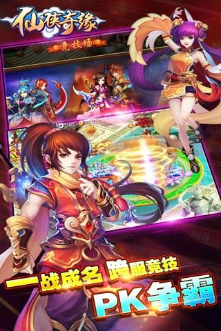 仙侠奇缘for iPhone苹果版4.3.1(三界神话) - 截图1