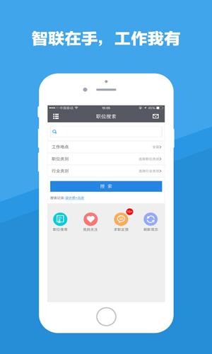 智联招聘for iPhone苹果版6.0(企业招聘) - 截图1