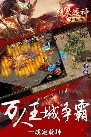 烈火战神for iPhone苹果版6.0(动作竞技) - 截图1