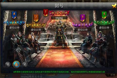 满江红for iPhone苹果版5.1(精忠岳飞) - 截图1