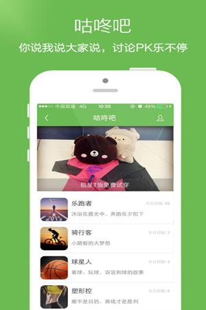咕咚for iPhone苹果版7.0(运动助手) - 截图1