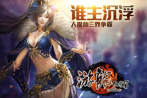 游龙仙侠传for iPhone苹果版5.0(古风武侠) - 截图1