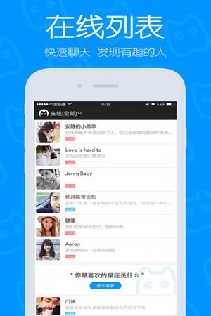 陪我for iPhone苹果版6.0(社交网络) - 截图1