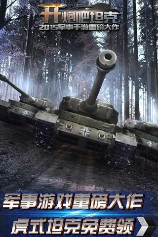 开炮吧坦克for iPhone苹果版5.1(策略射击) - 截图1