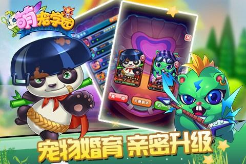 萌宠学园for iPhone苹果版5.0(宠物养成) - 截图1