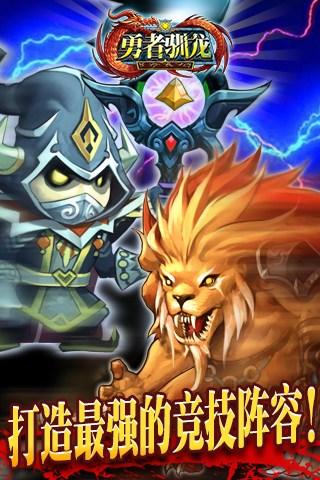 勇者驯龙for iPhone苹果版5.0(魔幻手游) - 截图1