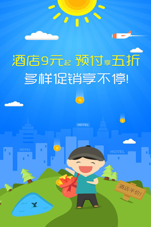 艺龙旅行for iPhone苹果版6.0(旅行助手) - 截图1