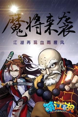 萌江湖for iPhone苹果版5.0(萌系武侠) - 截图1