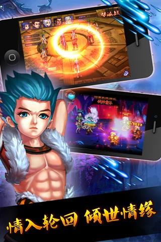 永生门for iPhone苹果版5.0(东方仙侠) - 截图1