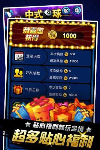 天天十六彩for iPhone苹果版4.3.1(台球竞技) - 截图1