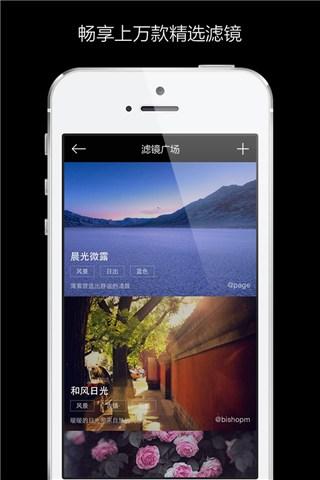 MIX滤镜大师for iPhone苹果版7.0(图像处理) - 截图1