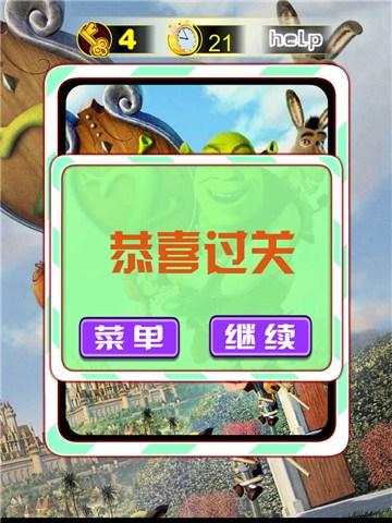 怪物史莱克for iPhone苹果版5.1(休闲益智) - 截图1