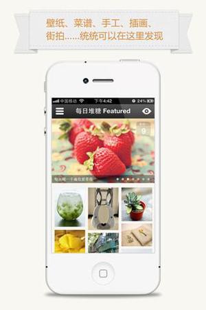 堆糖for iPhone苹果版7.0(社区交友) - 截图1