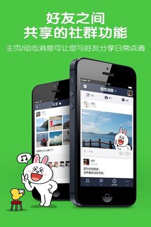 连我LINE for iPhone苹果版7.0(社交通讯) - 截图1