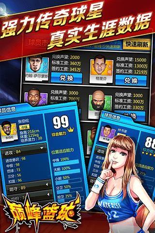 巅峰篮球for iPhone苹果版5.0(策略竞技) - 截图1