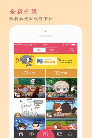 锋绘动漫for iPhone苹果版7.0(动漫互动) - 截图1