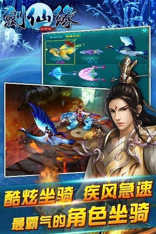 剑仙缘for iPhone苹果版5.0(东方玄幻) - 截图1