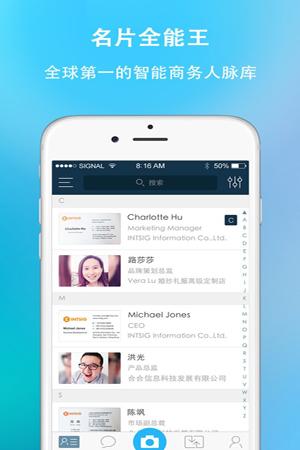 名片全能王for iPhone苹果版7.0(社交应用) - 截图1