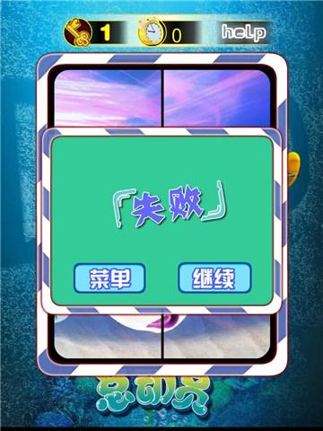 潜艇总动员for iPhone苹果版5.1(休闲益智) - 截图1