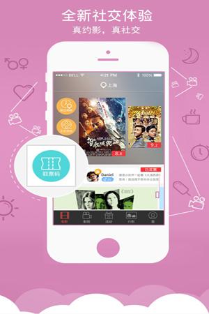 蜘蛛电影票for iPhone苹果版7.0(生活娱乐) - 截图1