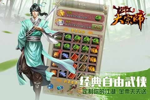 大宗师for iPhone苹果版5.0(武侠战斗) - 截图1