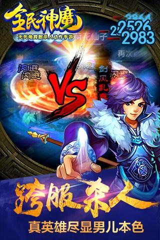 全民神魔for iPhone苹果版5.0(东方仙侠) - 截图1