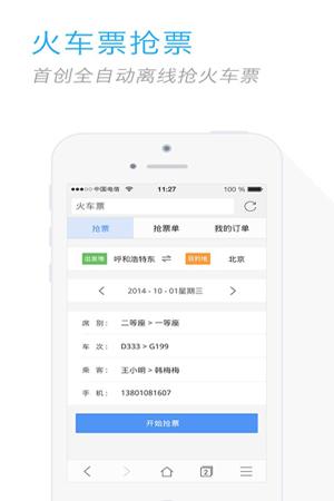搜狗浏览器for iPhone苹果版6.0(网页浏览) - 截图1